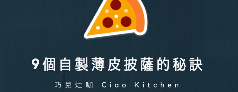 自製披薩的訣竅
