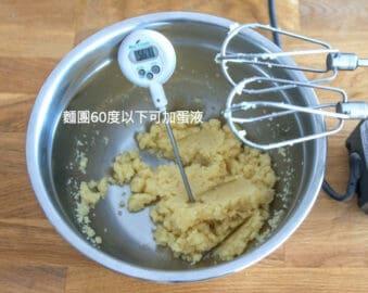 散熱至麵團在60度C左右