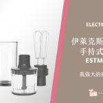electrolux handheld blender ESTM9814S