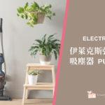 伊萊克斯吸塵器PURE Q9
