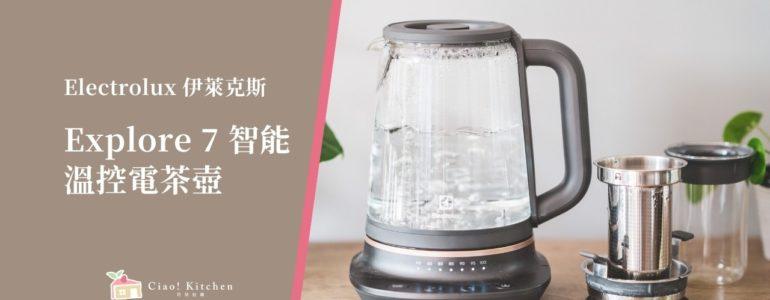 伊萊克斯Explore 7智能溫控電茶壺